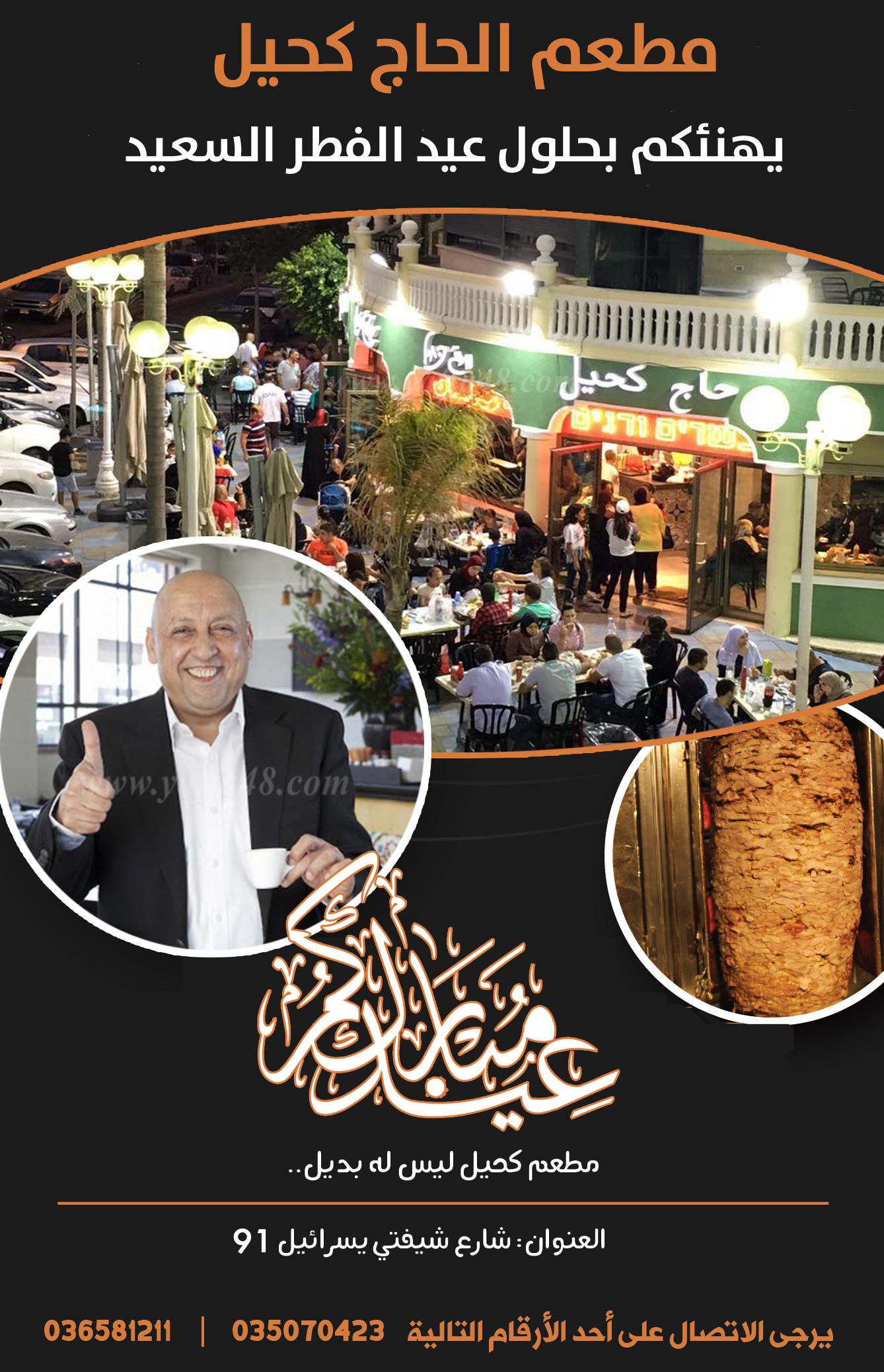 تهنئة من مطعم حاج كحيل في مدينة يافا بمناسبة العيد