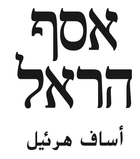 لجنة الانتخابات تُلغي البطاقة الانتخابية للمرشح اساف هرئيل بسبب الكتابة بالعربية