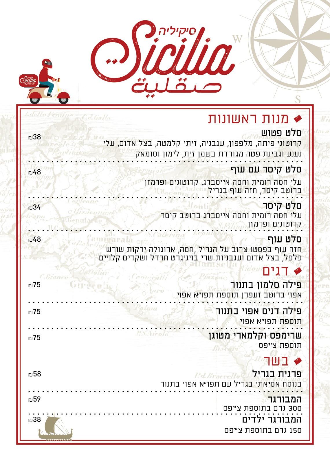 ابتداءً من اليوم - خدمة التوصيل الى البيوت متوفرة في مطعم صقلية بميناء يافا