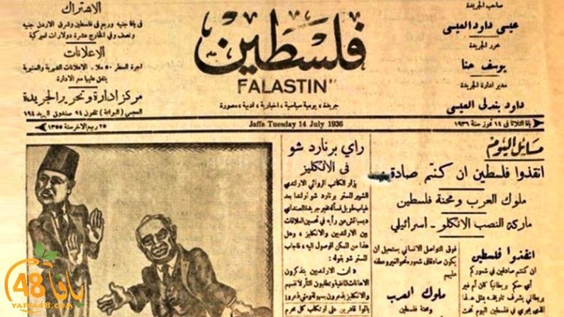 109 سنوات على تأسيس أول جريدة يافاوية فلسطين لصاحبها عيسى داوود العيسى