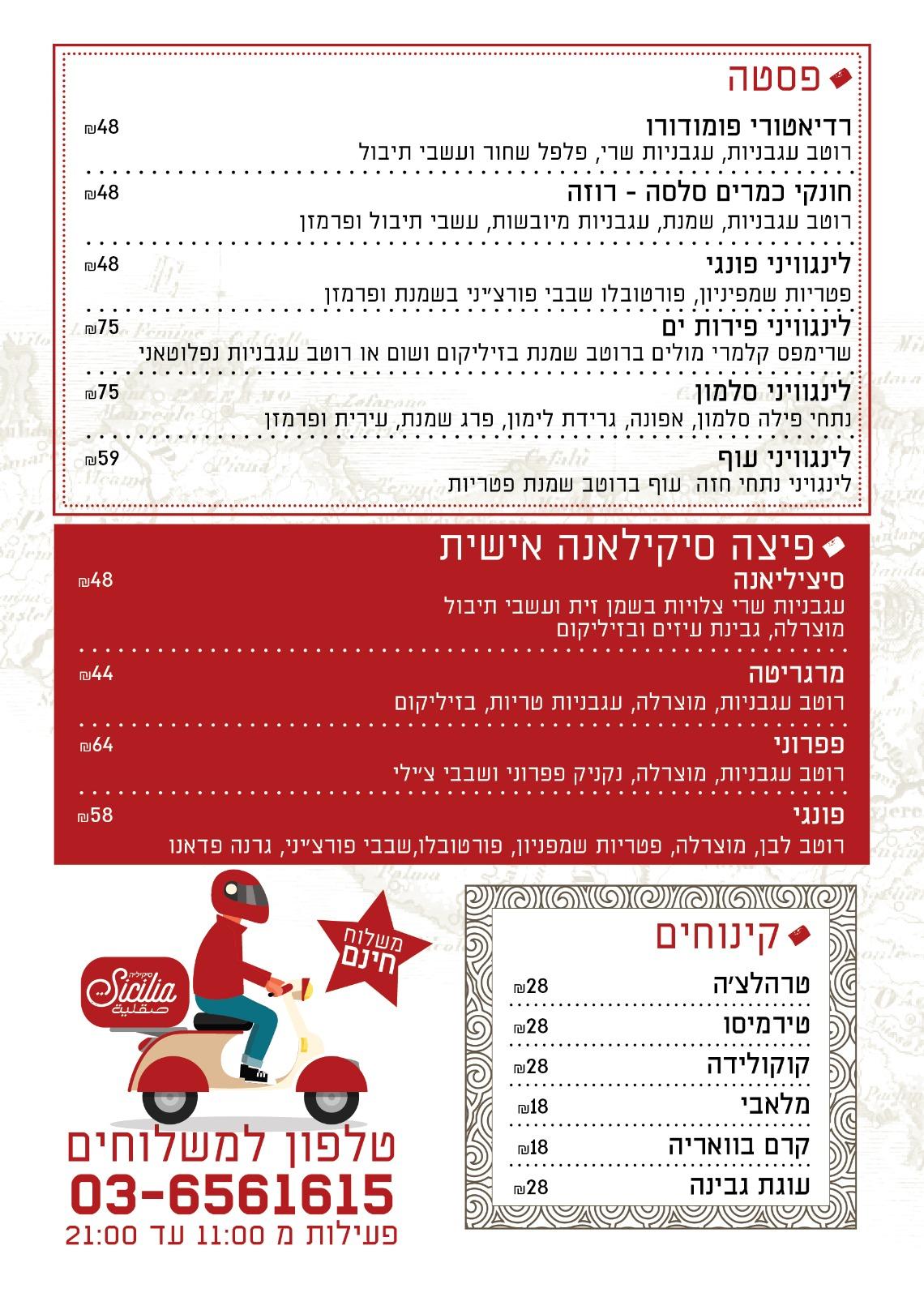 ابتداءً من اليوم - خدمة التوصيل الى البيوت ستتوفر في مطعم صقلية بميناء يافا
