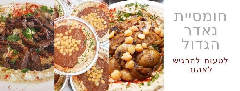 ارساليات الى البيوت من مطعم نادر الكبير للمأكولات الشعبية في يافا