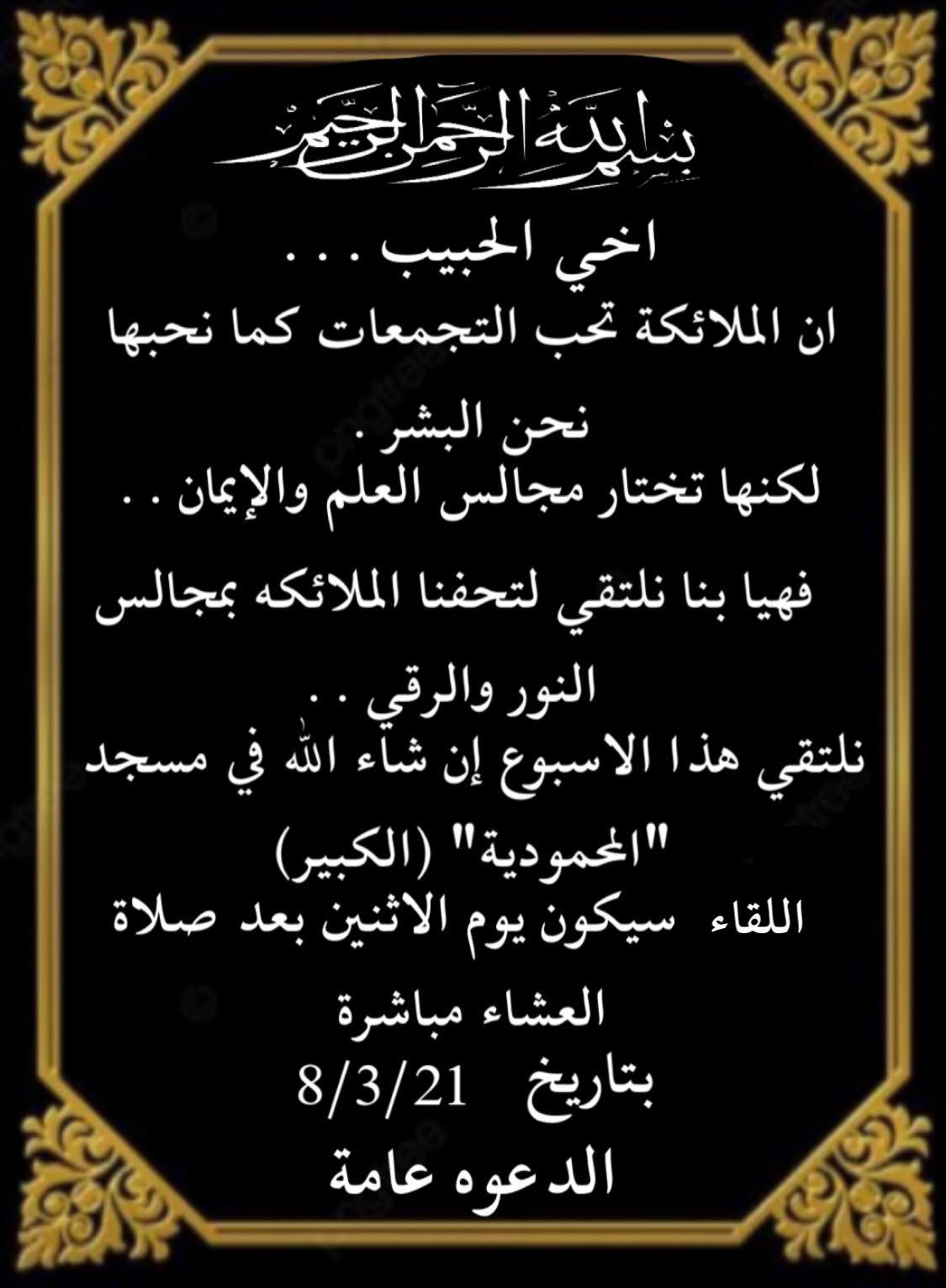 غداً: لقاء في مسجد يافا الكبير بيافا