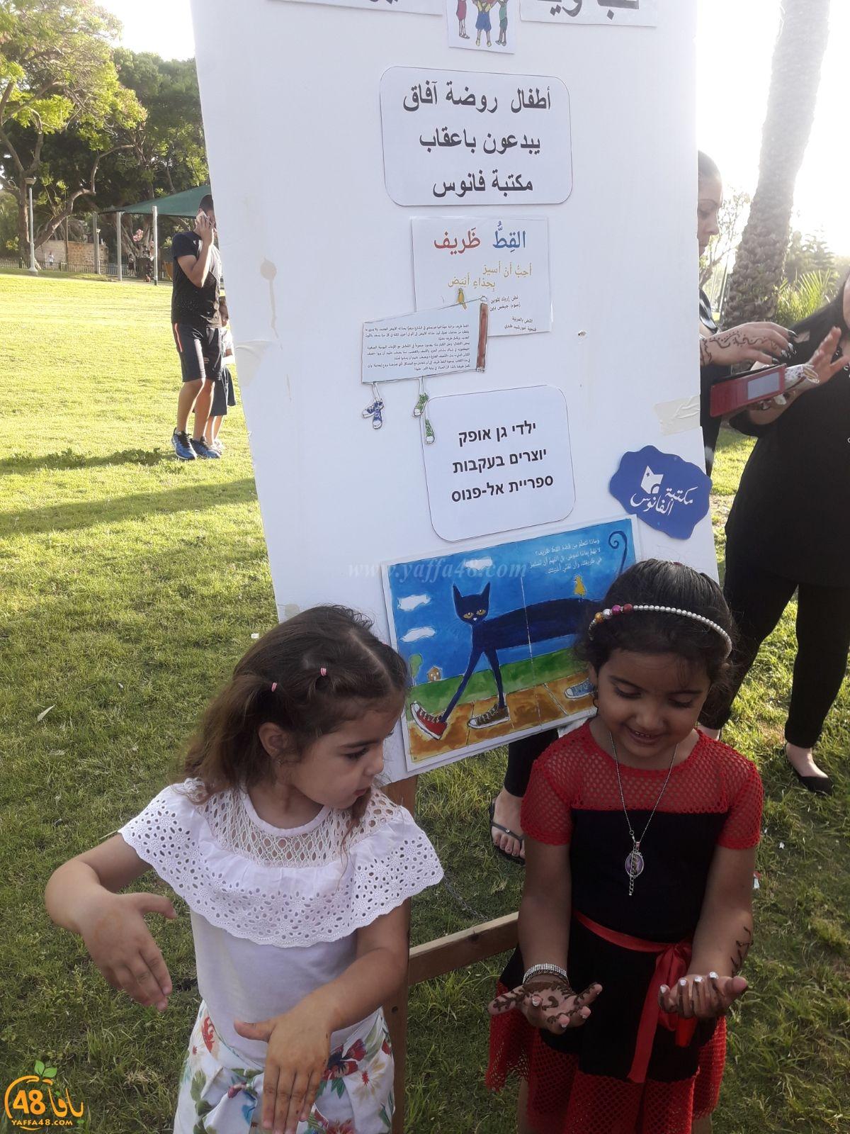 فعاليات ابداع لرياض الاطفال معا قلباً ويد في المركز الجماهيري بيافا