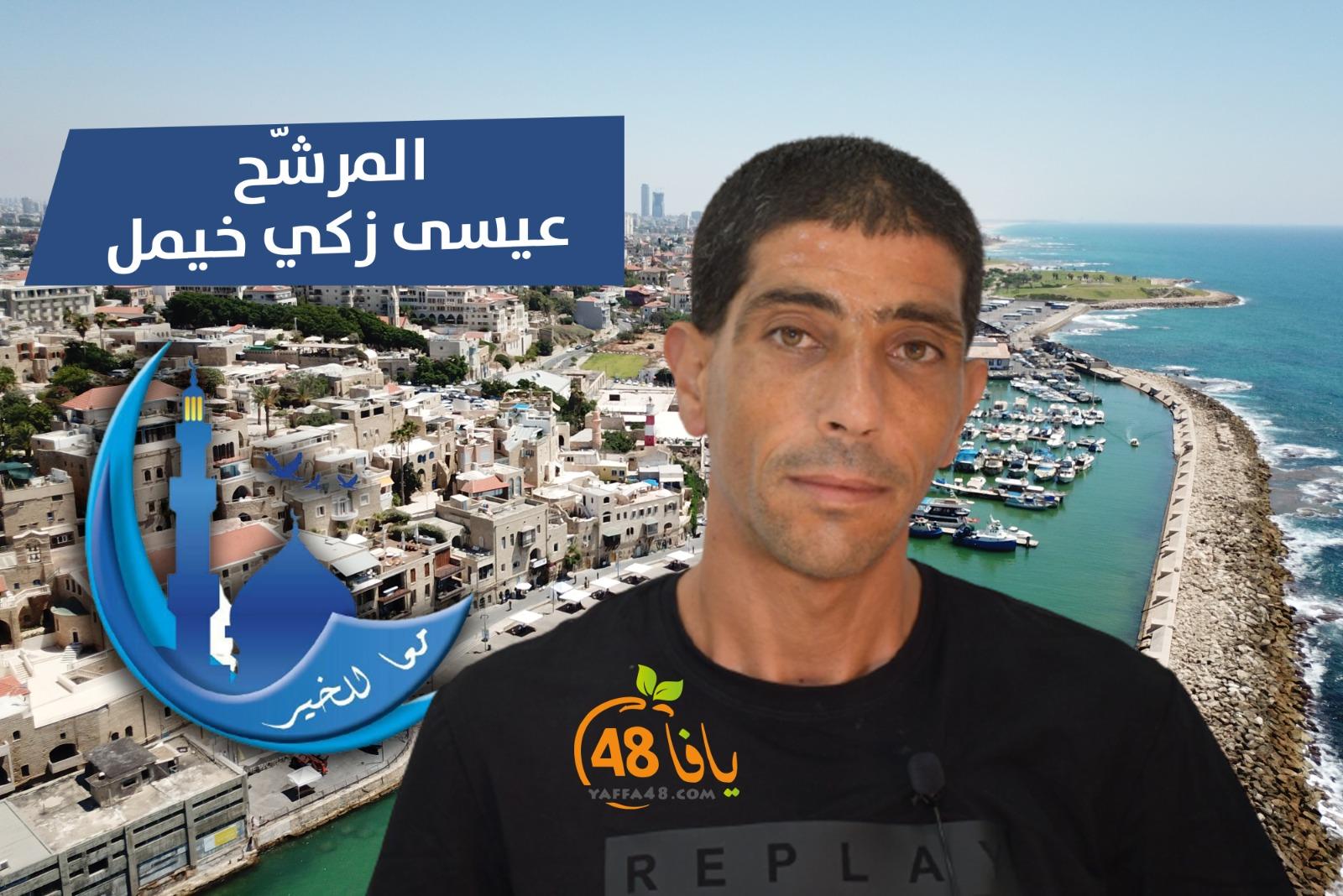 فيديو: تعرّف على المرشّح لانتخابات الهيئة السيد عيسى خيمل