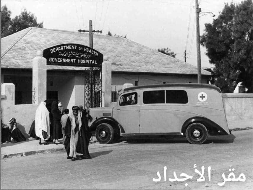 ساعدنا في توثيق الصور وتحديد موقعها - صور نادرة لمستشفى يافا تعود لعام 1940