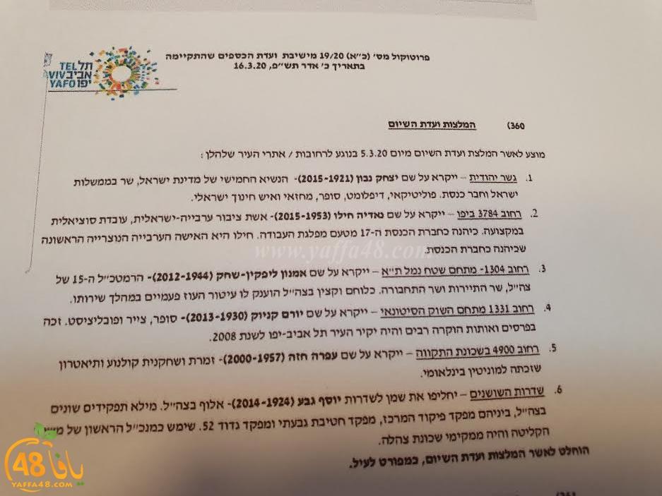 يافا: البلدية توافق على اطلاق اسم ناديا حلو على أحد شوارع المدينة