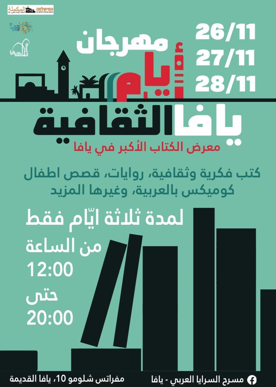 اليوم: انطلاق مهرجان أيام يافا الثقافية الأول