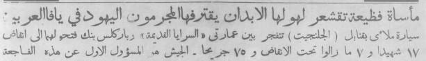 فيديو: اليوم يُصادف ذكرى تفجير مبنى السرايا بمدينة يافا عام 1948