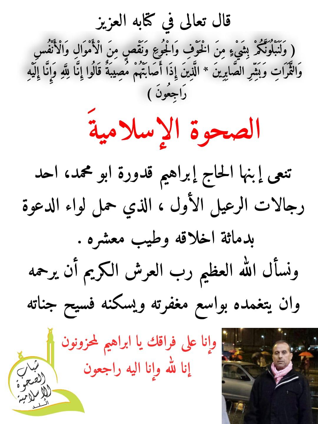 الصحوة الإسلامية في اللد تنعي الحاج ابراهيم قدورة أبو محمد
