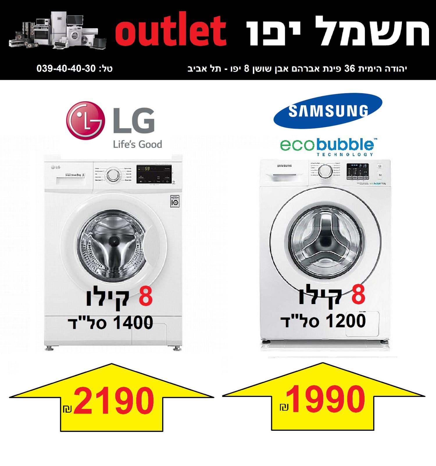 طالع الأسعار - تخفيضات كبرى على أسعار الأجهزة الكهربائية لدى Outlet