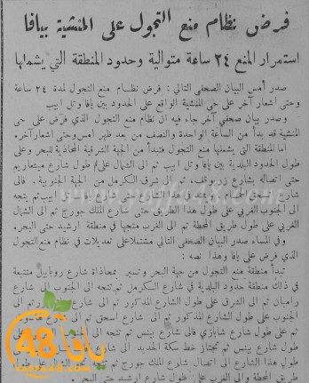 أخبار نشرتها صحيفتا الدّفاع وفلسطين لمثل هذا اليوم من عام 1947م