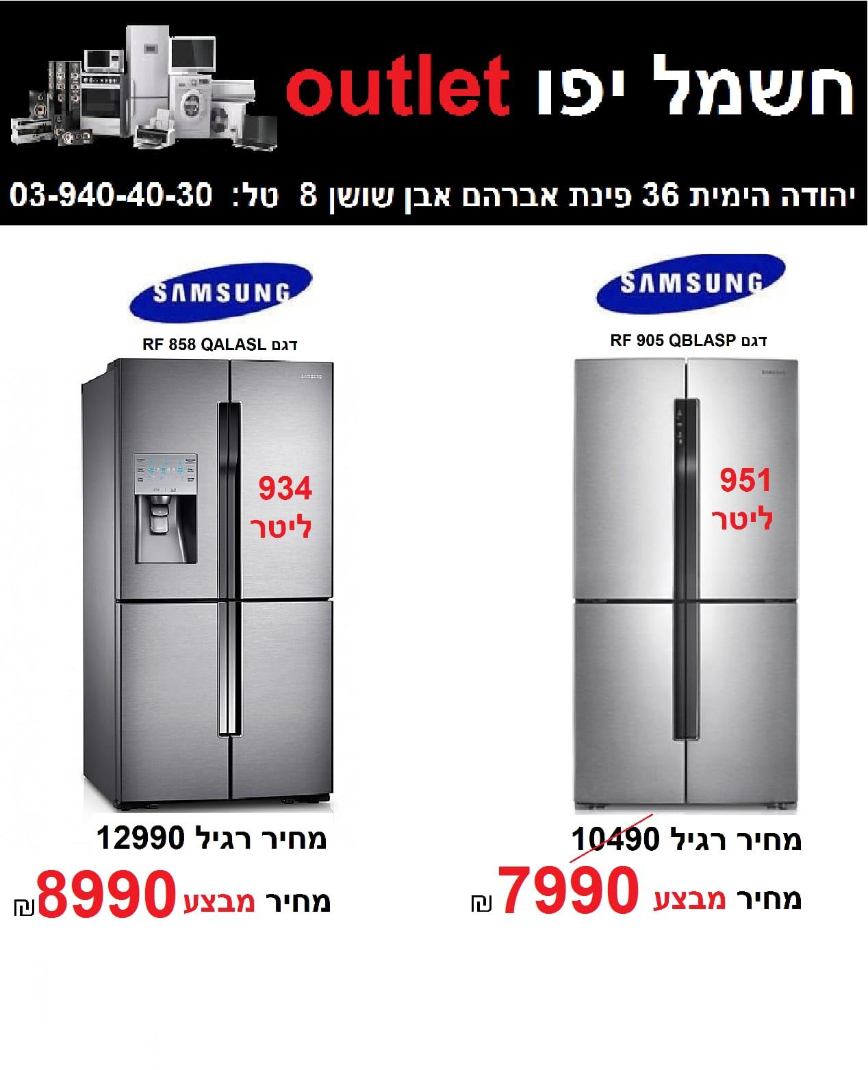 طالع الأسعار - حملة تخفيضات مجنونة على الأجهزة الكهربائية في صالة كهرباء يافا Outlet