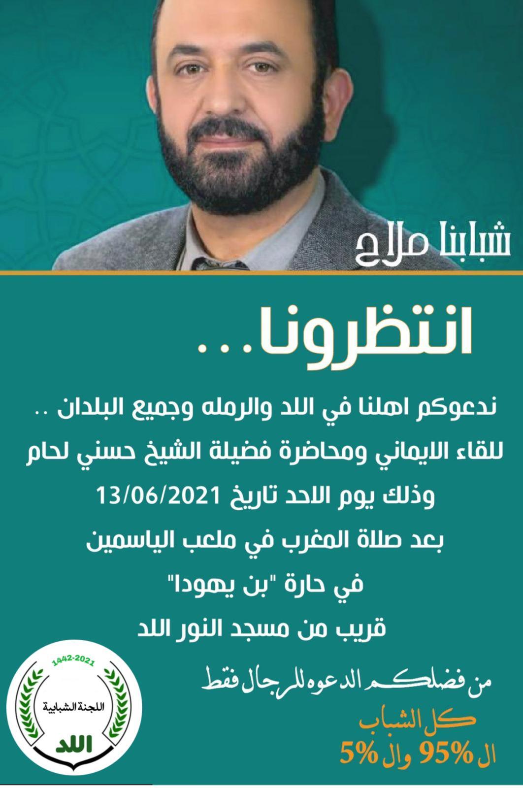 الأحد: محاضرة للشيخ حسني لحام في مدينة اللد