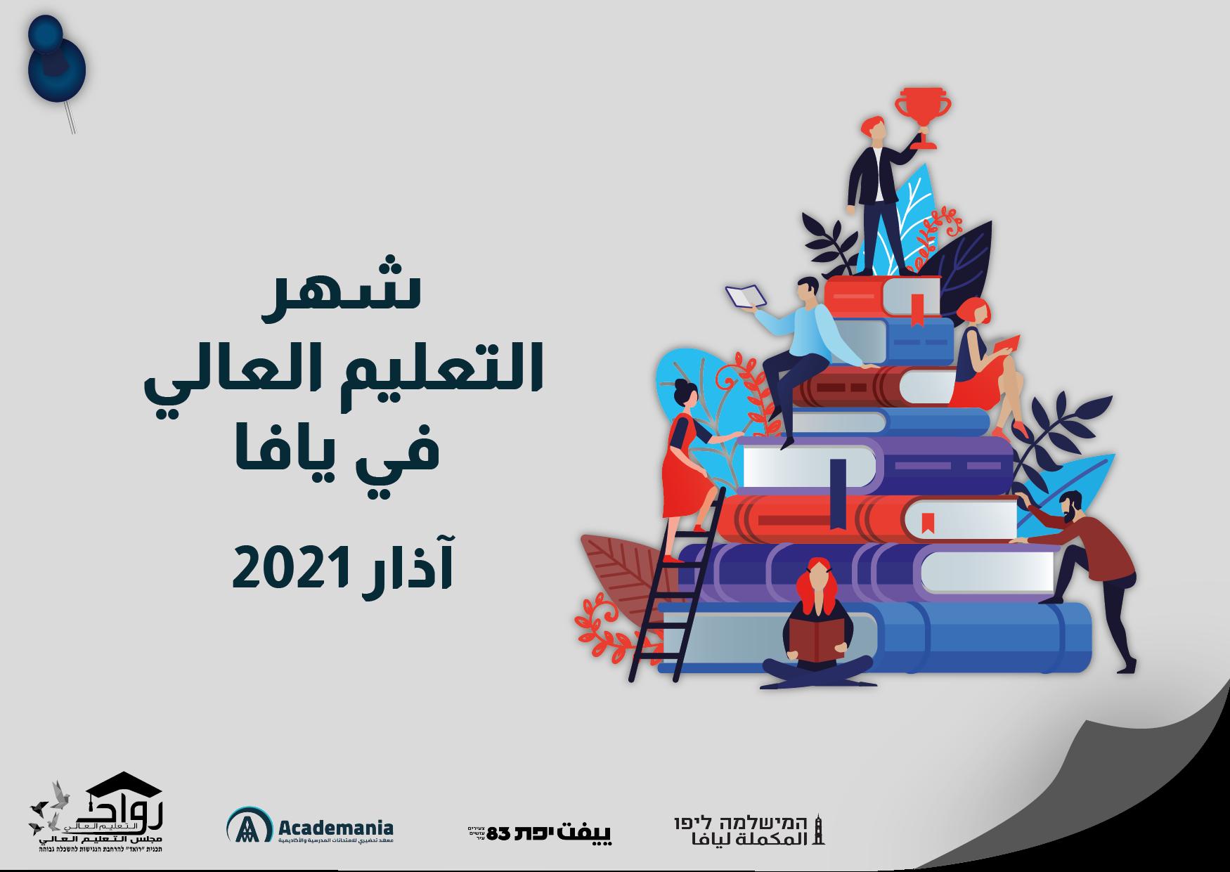 فيديو: شهر التعليم العالي في يافا