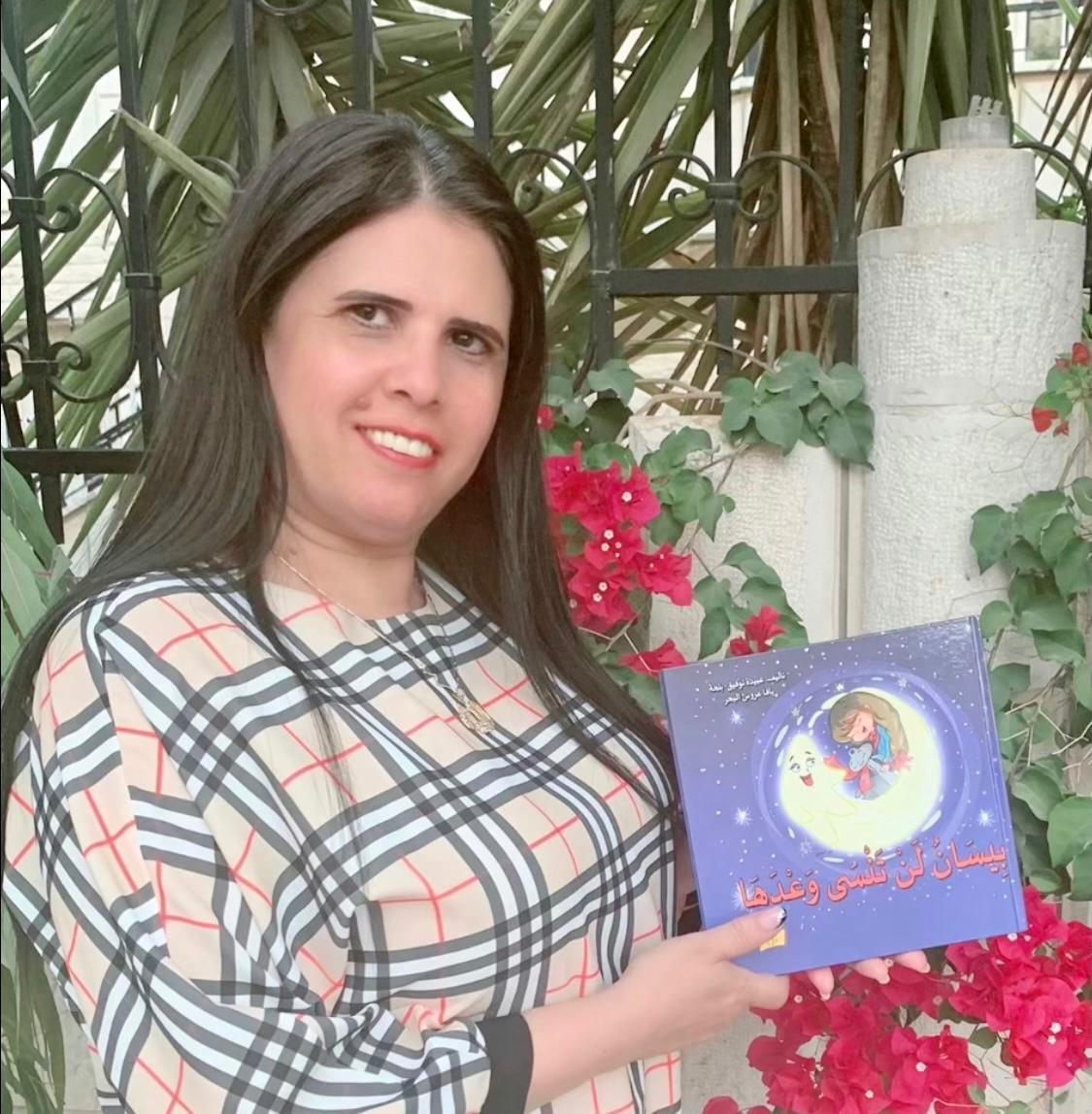 كتاب للكاتبة اليافية عبيدة بلحة ضمن معرض الكتاب في مونتريال بكندا