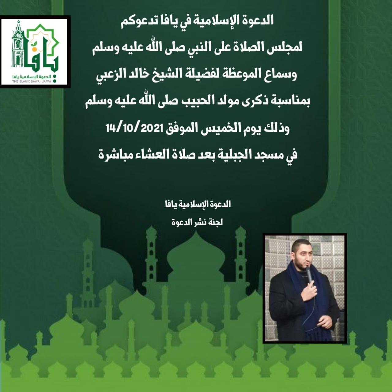 الخميس: موعظة للشيخ خالد زعبي في مسجد الجبلية بيافا
