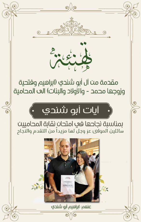 مبروك: المحامية آيات أبو شندي من يافا تجتاز امتحان نقابة المحاميين
