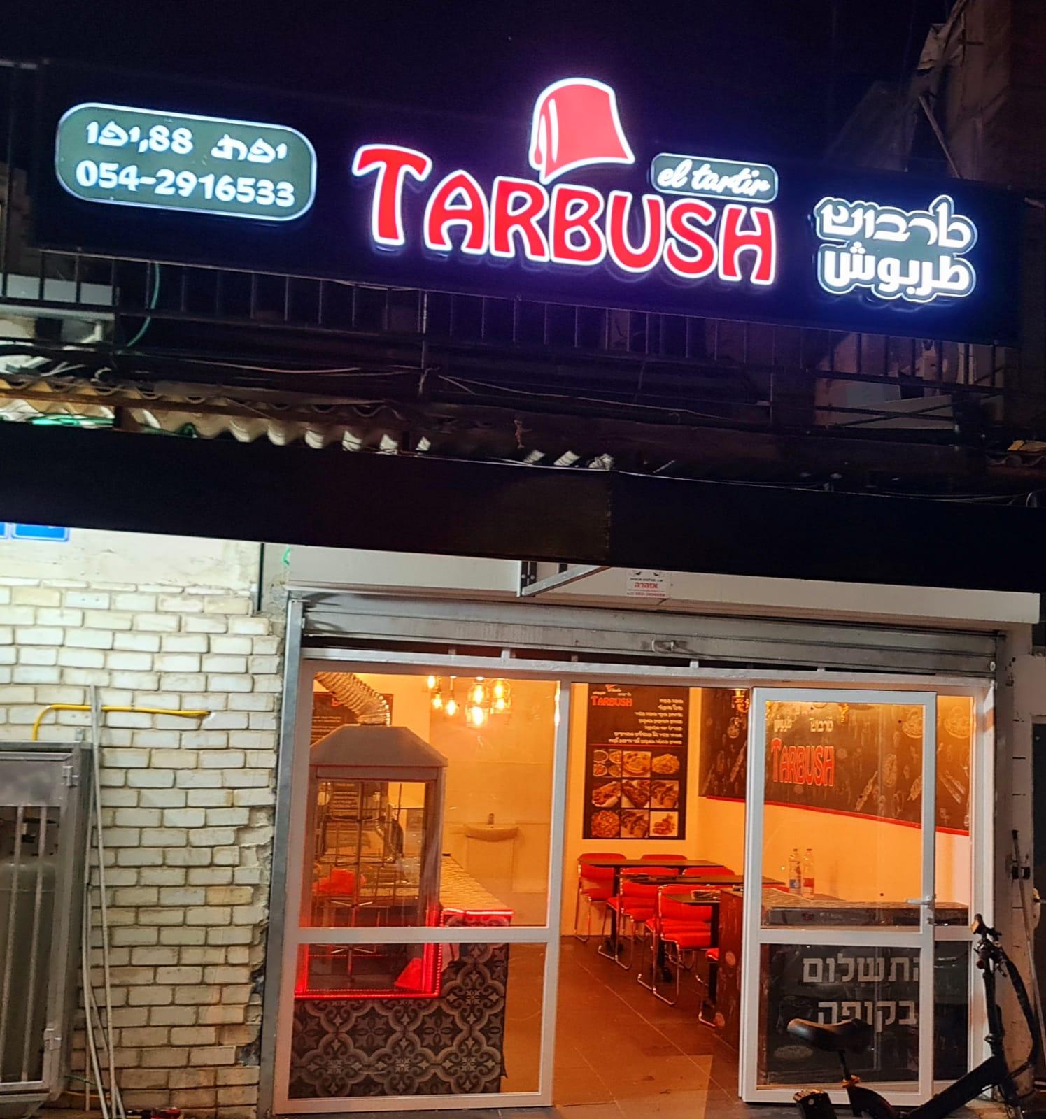 اليوم: افتتاح مطعم طربوش في مدينة يافا