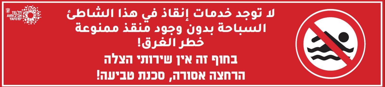يافا: البلدية تُحذّر من الغرق على شاطئ تشارلز كلور