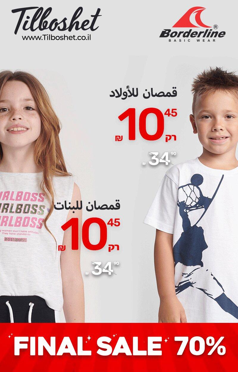 بامكانكم شراء الملابس عن طريق يافا 48