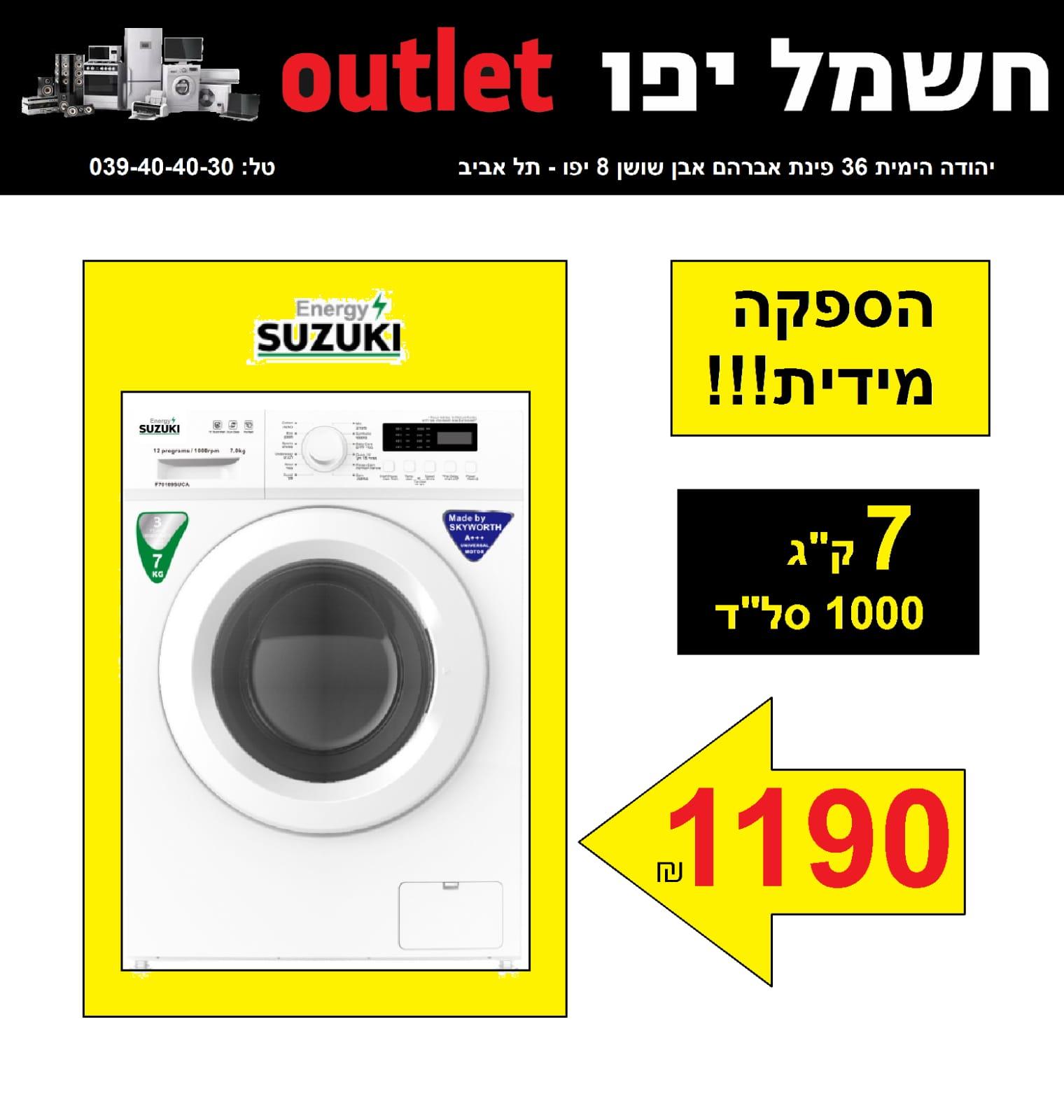 حملة تنزيلات جديدة في صالة كهرباء يافا OUTLET