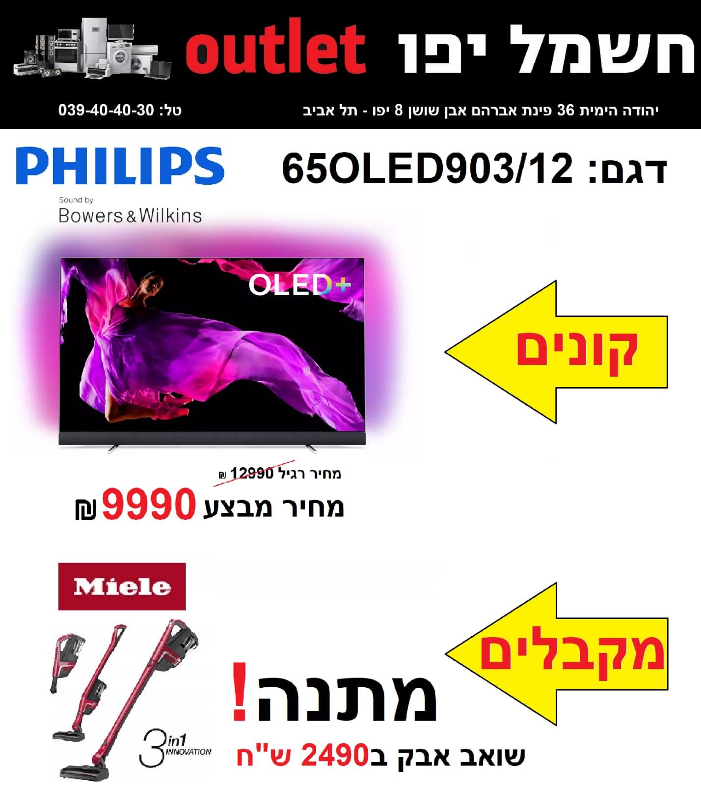 يافا: حملة تخفيضات جديدة على الأجهزة الكهربائية لدى صالة كهرباء OUTLET