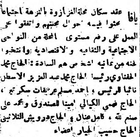 أخبار نشرتها صحيفتا فلسطين والدّفاع لمثل هذا اليوم من عام 1947م