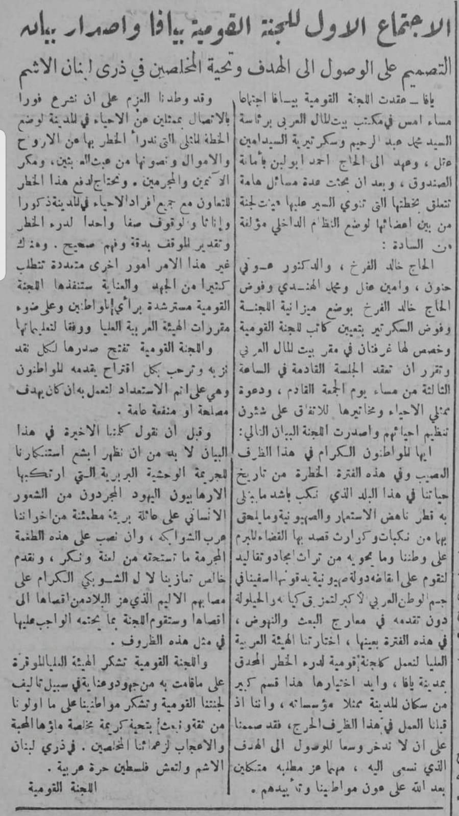 أخبار من صحيفة الدفاع اليافية لمثل هذا اليوم من عام 1947