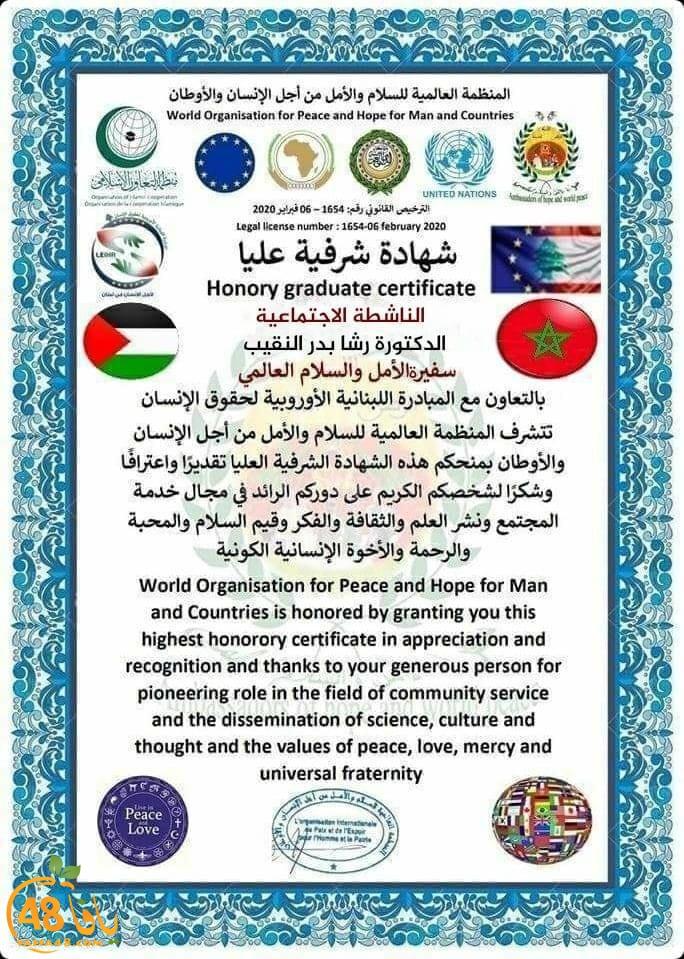 منح الدكتورة رشا بدر النقيب من اللد لقب سفيرة السلام الدولي