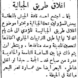 هذا ما نشرته صحيفتا الدفاع وفلسطين في مثل هذا اليوم من عام النكبة 1948