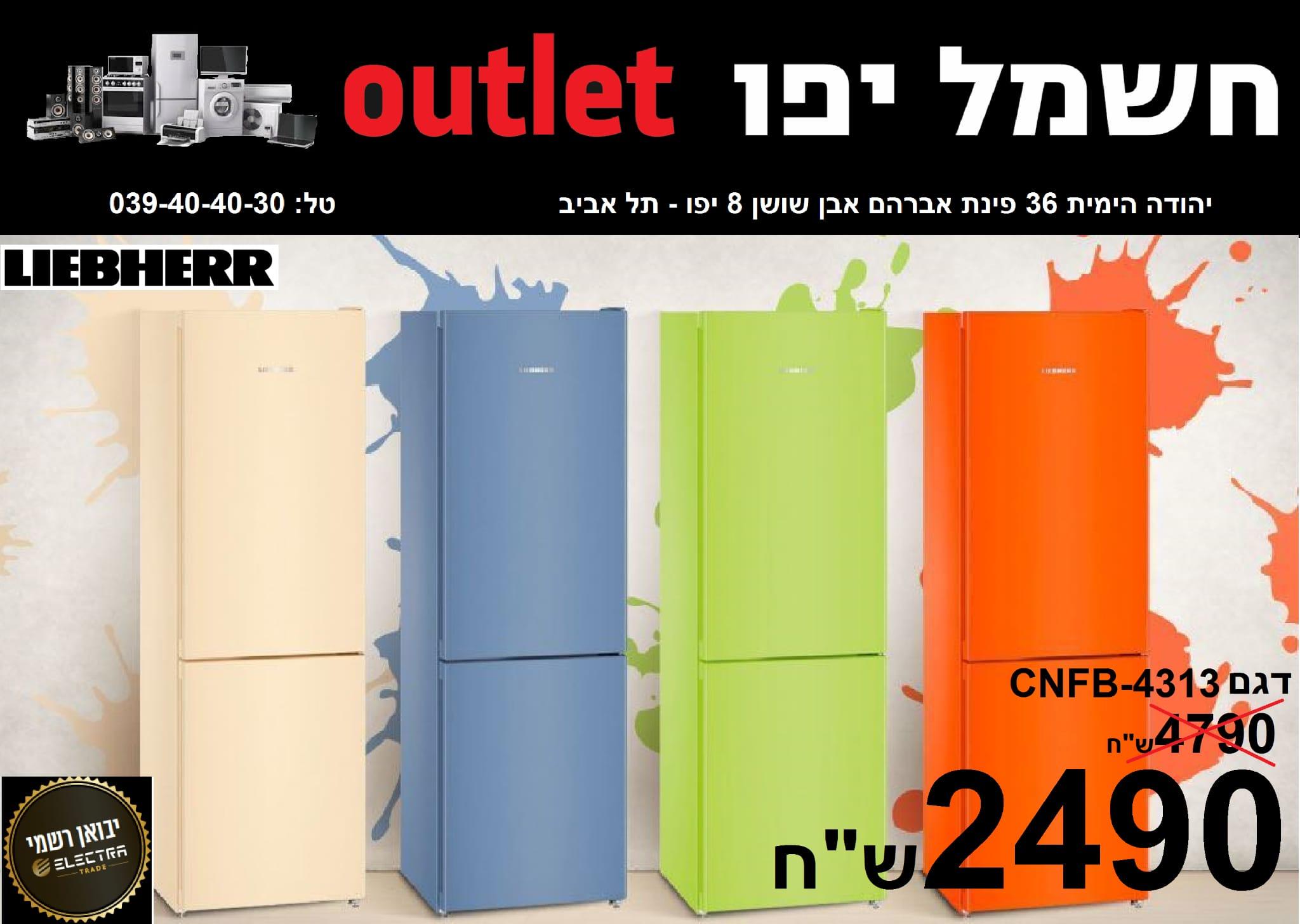 تخفيضات تصل الى 70% على الأجهزة الكهربائية لدى OUTLET
