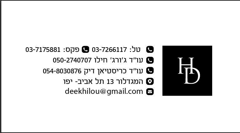 جديد في يافا - افتتاح مكتب ديك و حلو للمحاماة