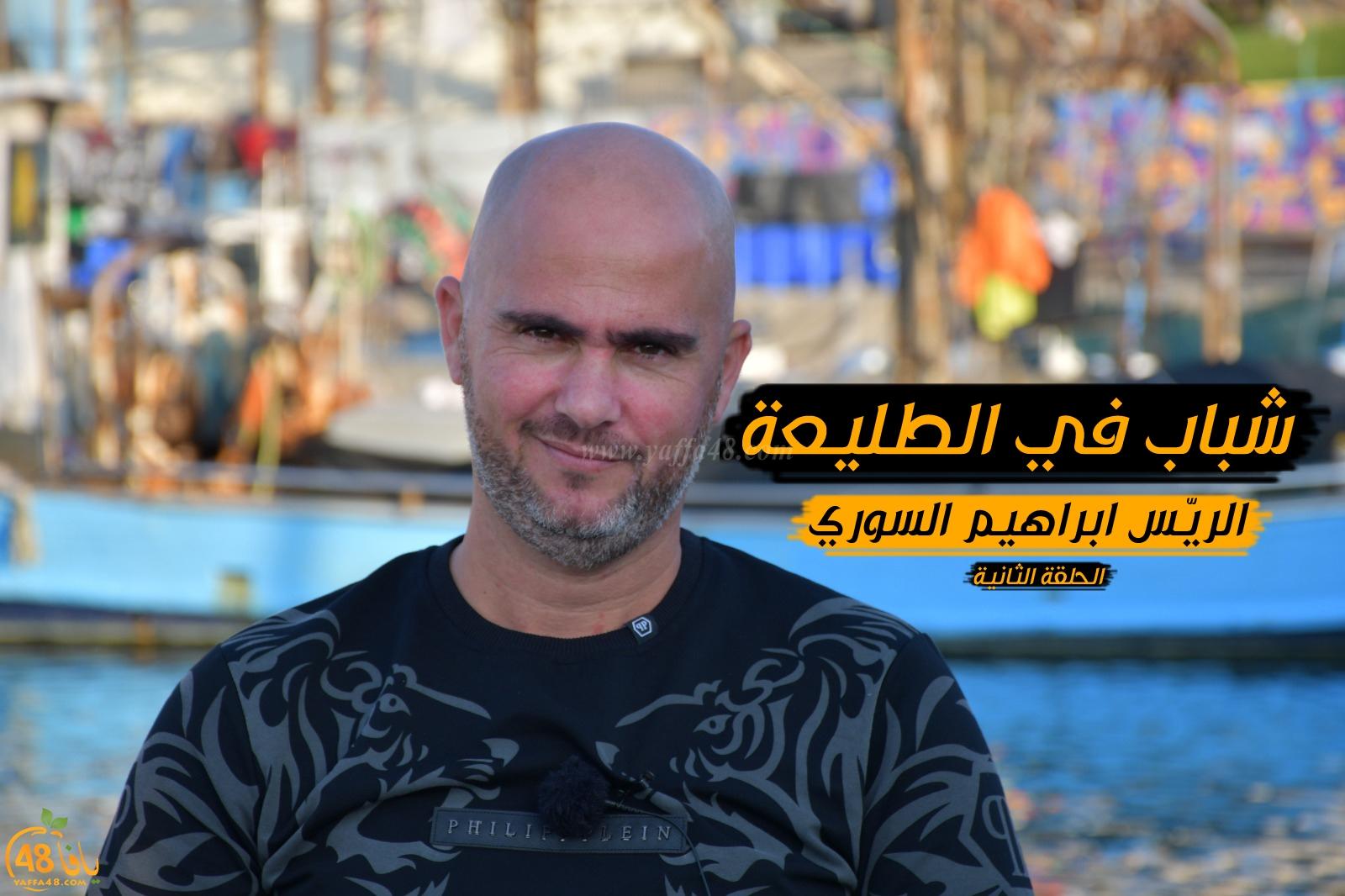 شاهد: شباب في الطليعة - الحلقة الثانية .. مع الريّس ابراهيم السوري
