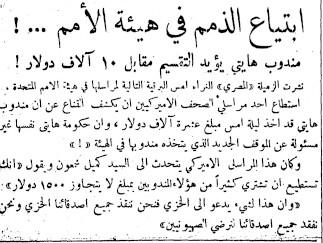 أخبار نشرتها صحيفتا فلسطين والدفاع بعد قرار التقسيم عام 1947