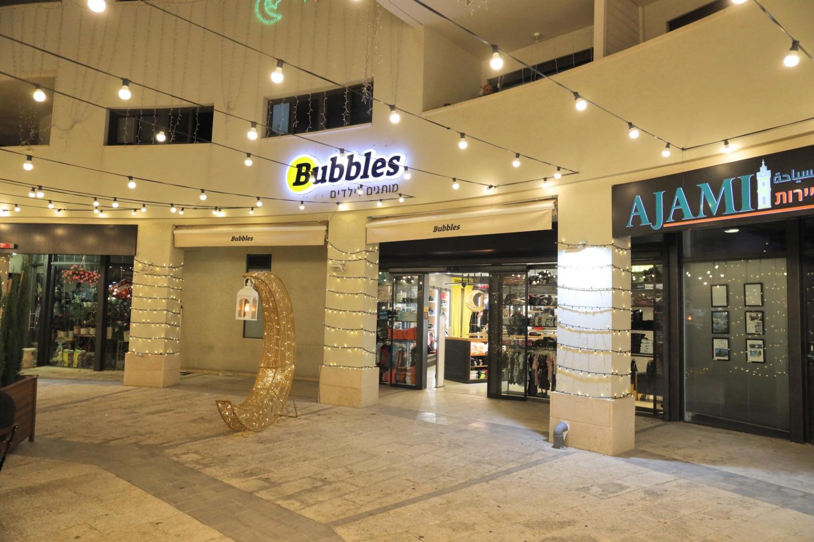 عيدكم مبارك - افتتاح فرع جديد لشركة Bubbles لملابس الأطفال بيافا