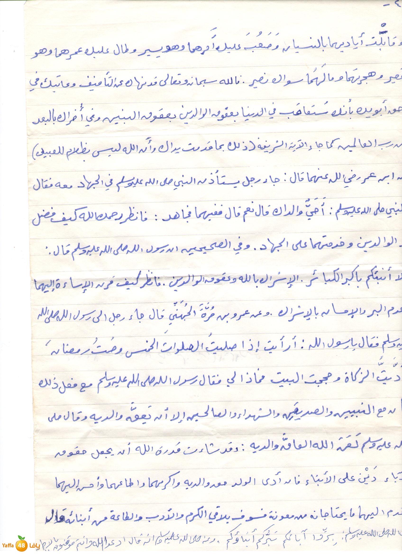 يافا مرور عام على وفاة الحاج محمود علي ريحان أبو سامي موقع يافا 48 الإخباري